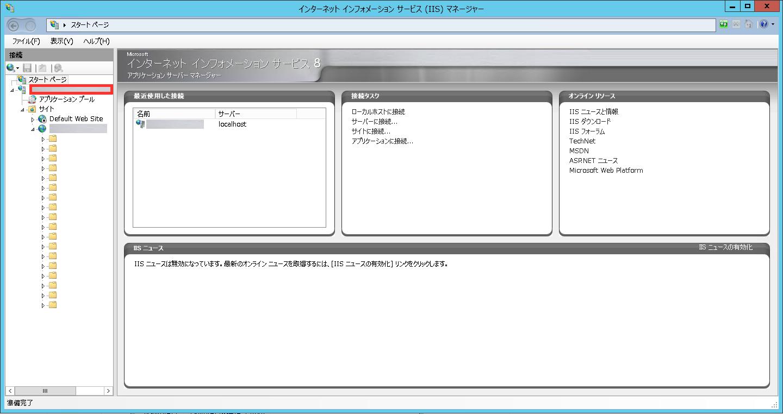 WindowsServer2012_IIS_SSL_update_01