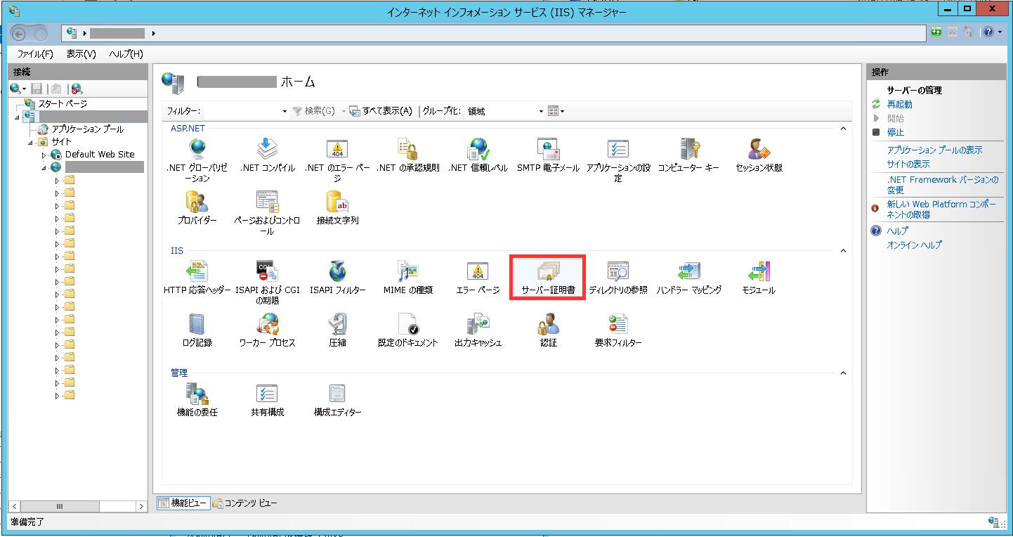 WindowsServer2012_IIS_SSL_update_02