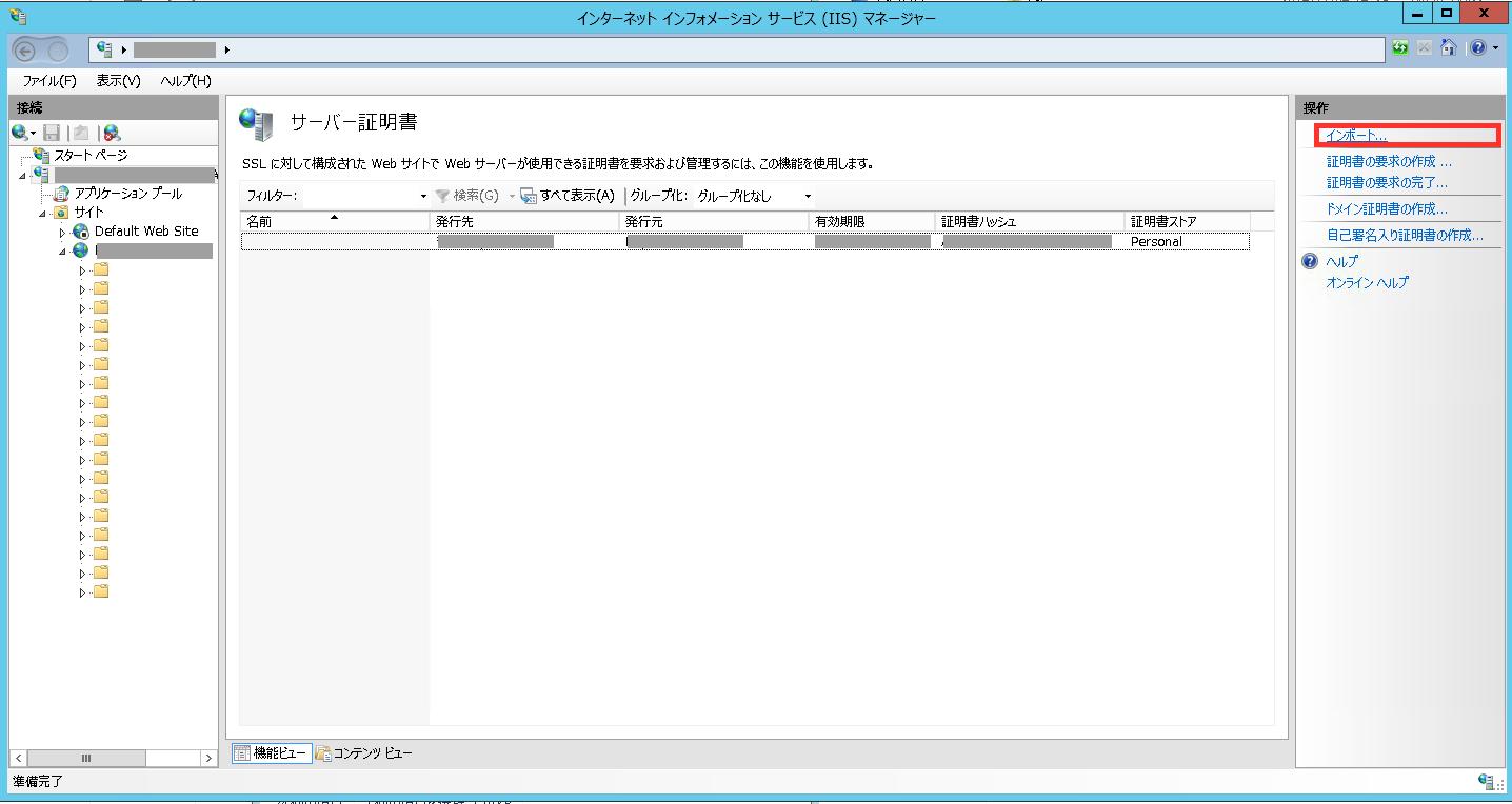 WindowsServer2012_IIS_SSL_update_03