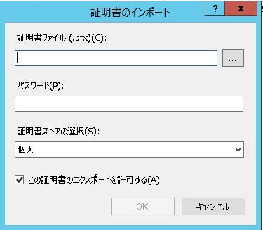WindowsServer2012_IIS_SSL_update_04
