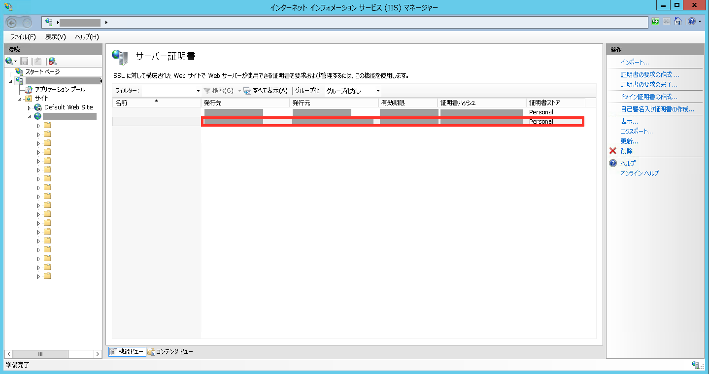 WindowsServer2012_IIS_SSL_update_06