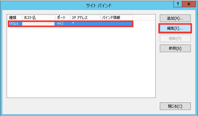 WindowsServer2012_IIS_SSL_update_08