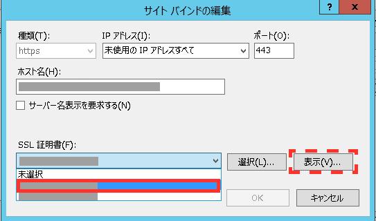 WindowsServer2012_IIS_SSL_update_09