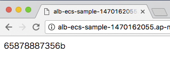 ALBへのアクセス確認