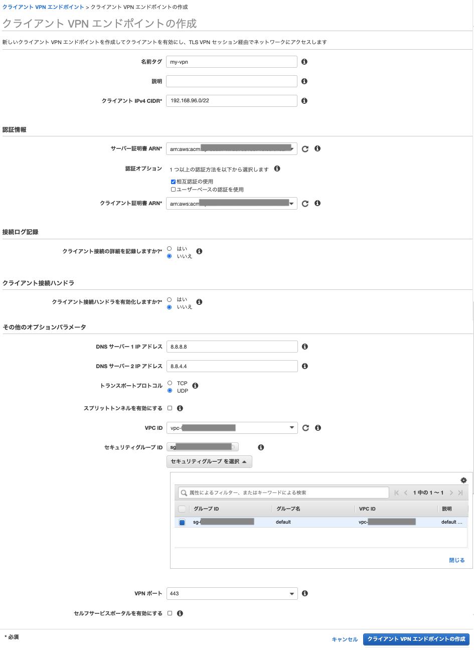 クライアントVPNエンドポイントの作成01